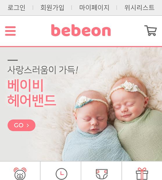[모바일]베베온