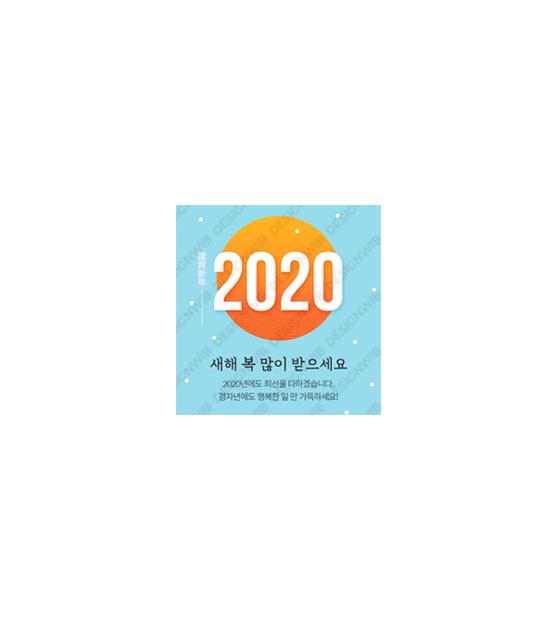 2020 위브 신년 팝업