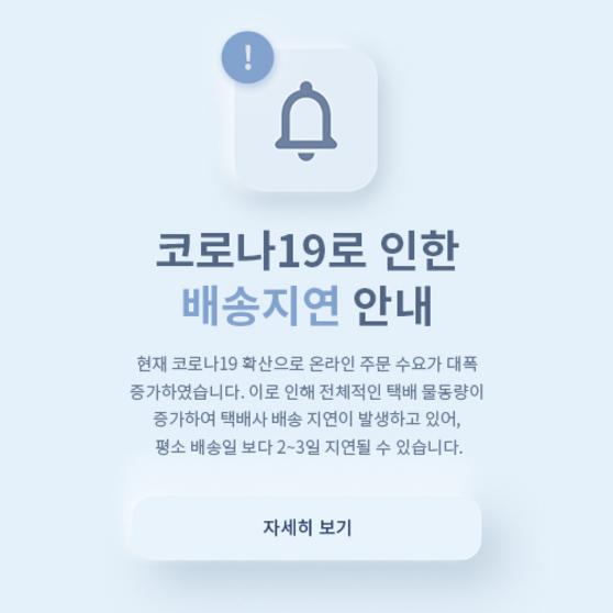 배송지연팝업(PO46)
