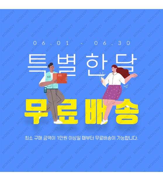 팝업186_무료배송