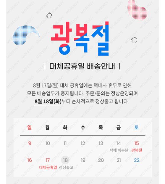 팝업188_광복절휴무배송안내