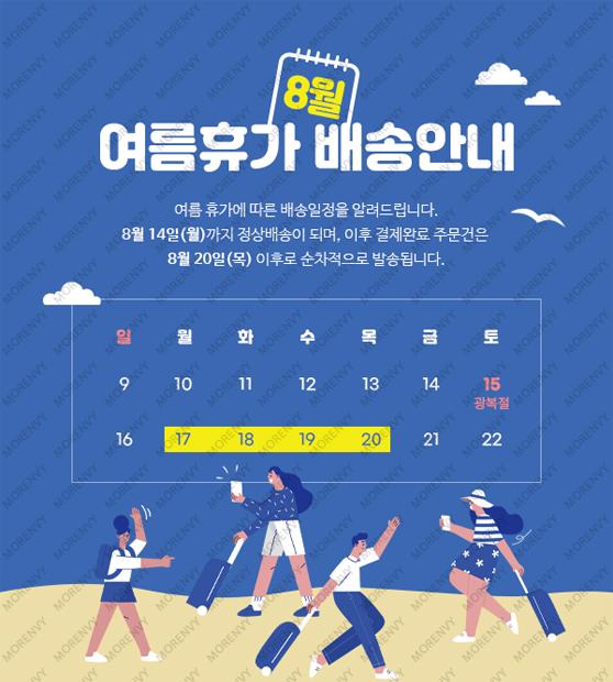 팝업190_여름휴가배송안내