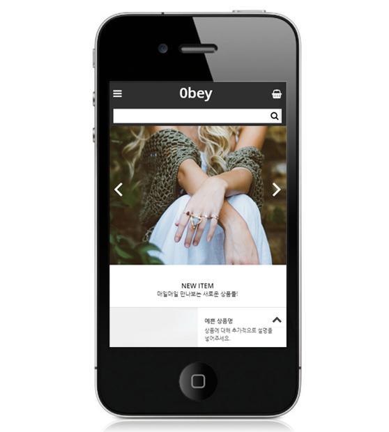 [모바일4.0] Obey