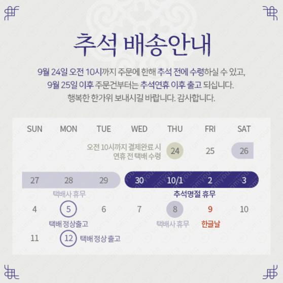 [소명] 추석배송팝업 84