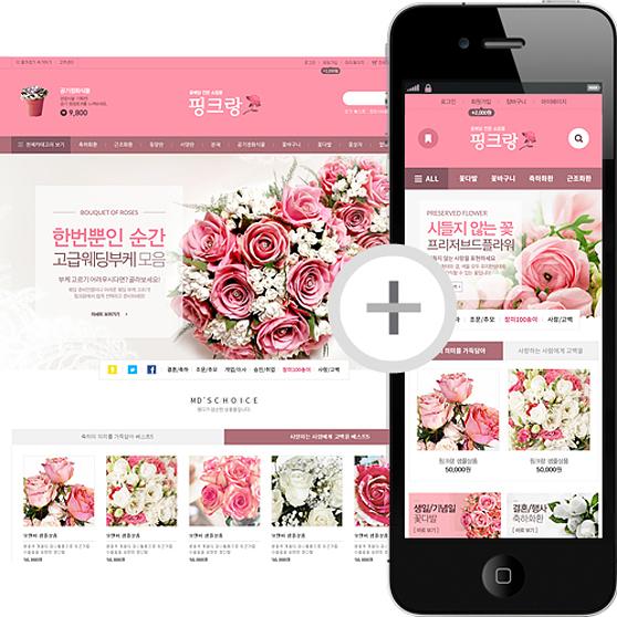 핑크랑 세트 (pc + 모바일)