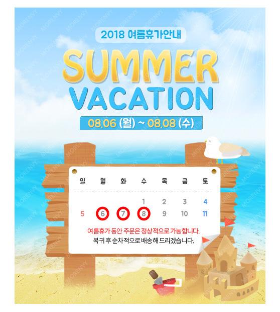 팝업132_여름휴가달력2
