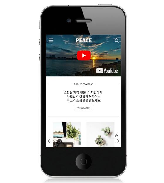 [모바일4.0] Peace