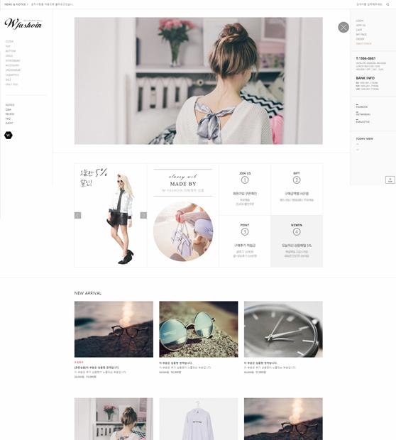 더블유 패션 웹스킨(SS93)