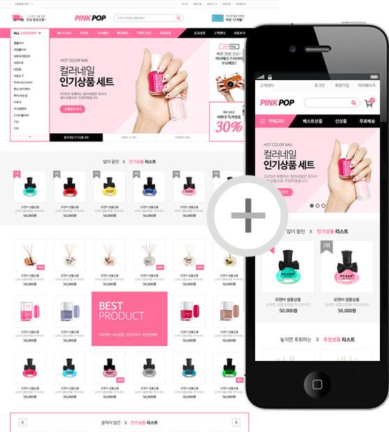 핑크팝 세트 (pc + 모바일)