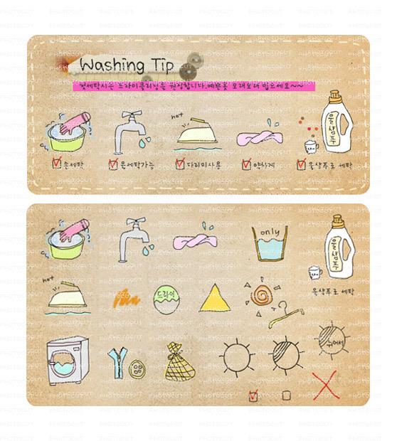 세탁정보표 02