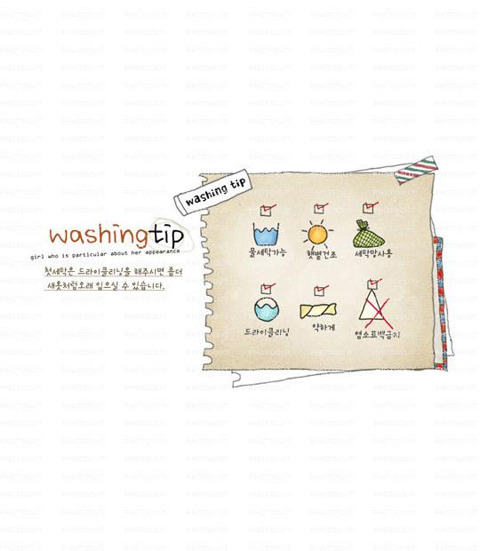 세탁정보표 08